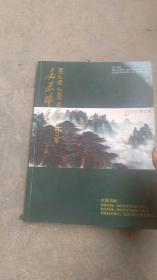 嘉禾瑞丰2012年国际拍卖行中国书画专场