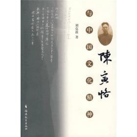 陈寅恪与中国文化精神