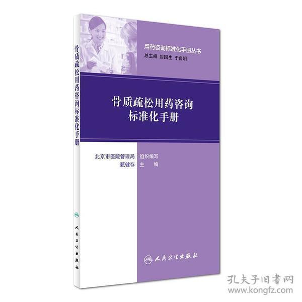 用药咨询标准化手册丛书:骨质疏松用药咨询标准化手册