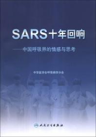 SARS十年回响:中国呼吸界的情感与思考