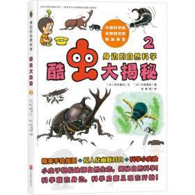 身边的自然科学:酷虫大揭秘2