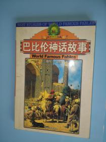 巴比伦神话故事
