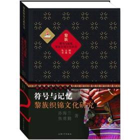符号与记忆-黎族织锦文化研究