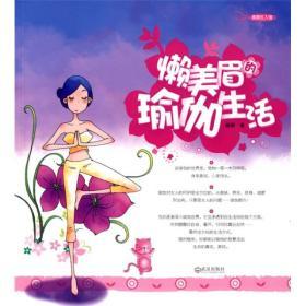 懒美眉的瑜珈9787543041868 杨柳 武汉出版社