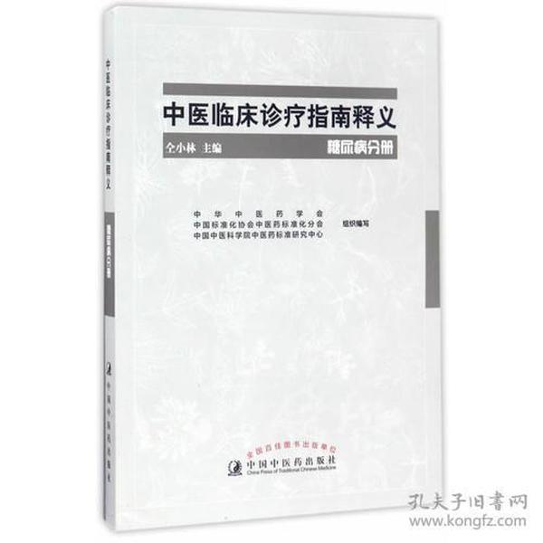 中医临床诊疗指南释义:糖尿病分册