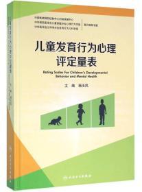 儿童发育行为心理评定量表 杨玉凤编儿童心理健康手册 儿童保健与发育行为规范测量表 儿童家庭医生保健 儿童营养健康值