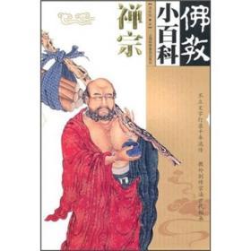 佛教小百科:禅宗
