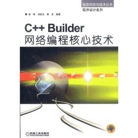 C++Builder网络编程核心技术--信息科学与技术丛书 程序设计系列