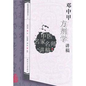 邓中甲方剂学讲稿-中医名家名师讲稿-第二辑