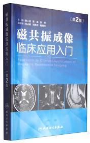 磁共振成像临床应用入门(第2版)