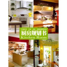 厨房规划书9787810367424 颜至劭等编 汕头大学出版