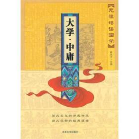 无障碍读国学 大学·中庸 林大为 吉林大学出版社 9787560157849
