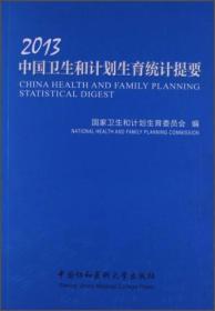 2013中国卫生和计划生育统计提要