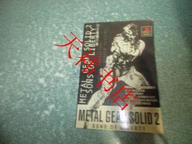 METAL GEAR SOLID 2完全爆械手册