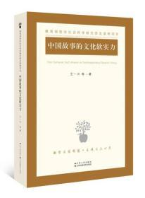 中国故事的文化软实力