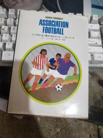 优秀足球技法【日文】