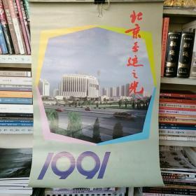 北京亚运之光1991(1-11月       少一张12月)