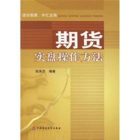 期货实盘操作方法 张英杰 中国财政经济出版社一 9787509517413
