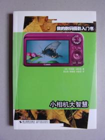 我的数码摄影入门书--小相机大智慧