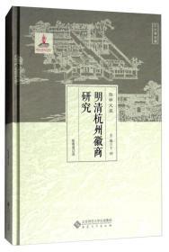 明清杭州徽商研究/徽学文库