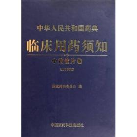 中华人民共和国药典临床用药须知:中药饮片卷