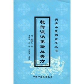 明清中医临证小丛书:秘传证治要诀及类方