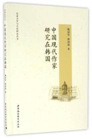 中国现代作家研究在韩国