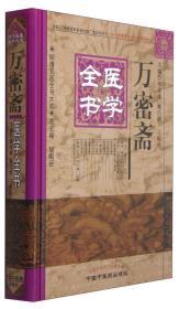 万密斋医学全书