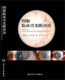 圖解臨床青光眼診治