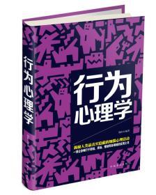 满29包邮 行为心理学9787511347596 微阳 中国华侨出版社 2014年09月