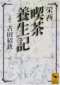 日文原版 栄西 喫茶养生记/ 古田绍钦 (著)/平装/2000年/192页/讲谈社/14.8 x 10.4 x 1 cm