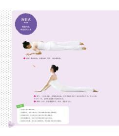 阴瑜伽:划时代的养阴瑜伽,舒缓、简易。风靡日韩、欧美及港澳台地区,高端瑜伽会所最火爆的瑜伽课。中国十大瑜伽顶级教练、瑜伽精舍创始人、中国瑜伽沙龙发起人于伽,教你备受明星推崇的自愈柔性瑜伽。华语世界首部专业、系统的阴瑜伽体式书。独家提供超强版视频教程下载。