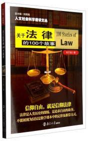 人文社会科学通识文丛:关于法律的100个故事