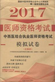 2017执业医师资格考试通关系列:中西医结合执业医师资格考试模拟试卷(全解析)