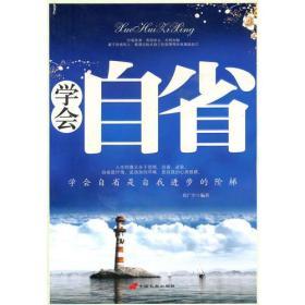 ss学会自省 周广宇 中国长安出版社 9787801758934