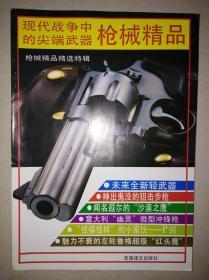 现代战争中的尖端武器:枪械精品