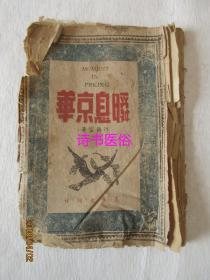 瞬息京华——民国32年初版,正风出版社,林语堂著,林若年译