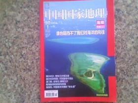 中国国家地理 2013-1 海南专辑(上)16开181页