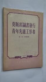 55年 一版一印    莫斯科图书发行青年先进工作者