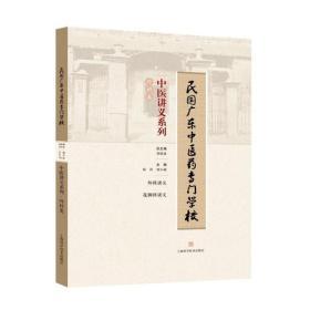 民国广东中医药专门学校中医讲义系列