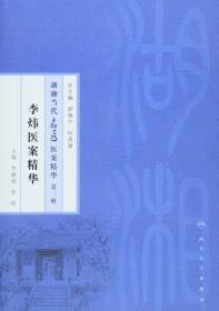 湖湘当代名医医案精华第三辑:李炜医案精华