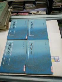 夷坚志(全4册)