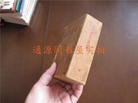 """毛泽东选集(合订一卷本)(64开红塑皮, 带函盒上有""""毛泽东选集""""字迹,毛像和林题完整)"""
