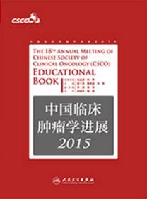 2015年中国临床肿瘤学进展