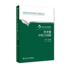 北京协和医院手术室护理工作指南