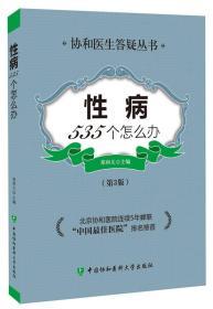 协和医生答疑丛书:性病535个怎么办(第3版)