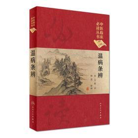 中医临床必读丛书(典藏版):温病条辨