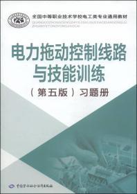 全国中等职业技术学校电工类专业通用教材:电力拖动控制线路与技能训练(第五版)习题册