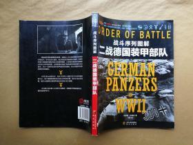 战斗序列图解:二战德国装甲部队(英))克里斯·毕晓普 著 (2012年1版1印)
