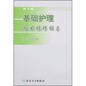 基础护理技术操作指导(第2版)